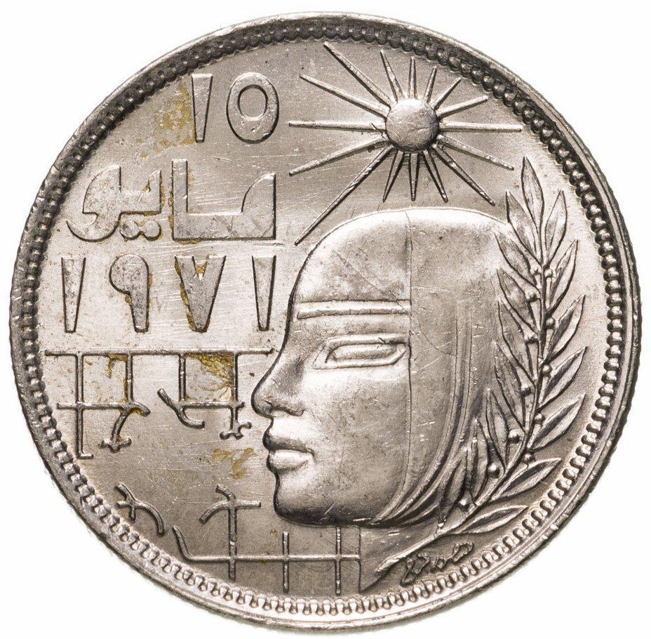 """купить Египет 10 пиастров (piastres) 1979 """"Майская исправительная революция 1971 года"""""""