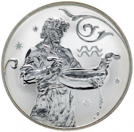 """купить 2 рубля 2005 СПМД """"Знаки Зодиака - Водолей"""""""