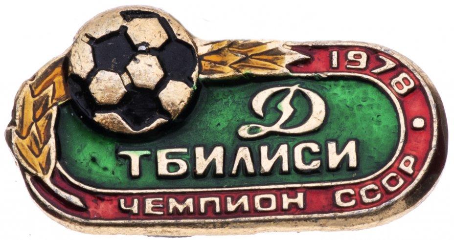 купить Значок  Динамо Тбилиси Чемпион СССР по футболу 1978 (Разновидность случайная )