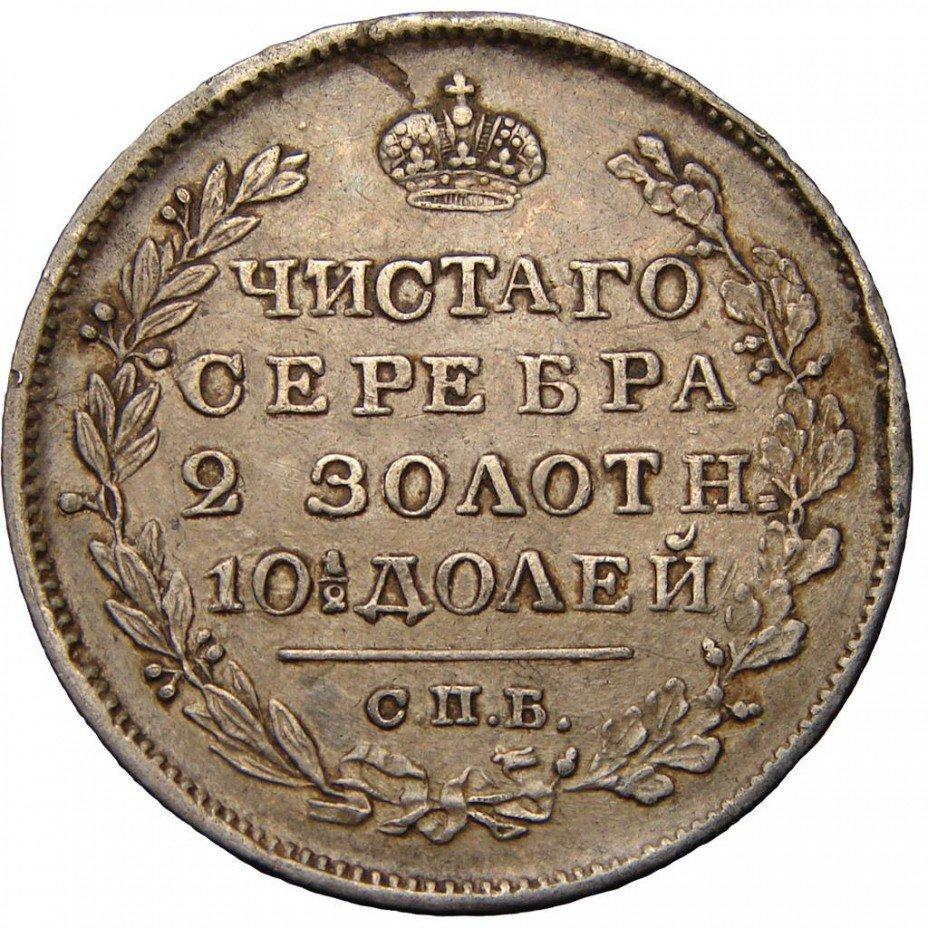 купить полтина 1819 года СПБ без инициалов
