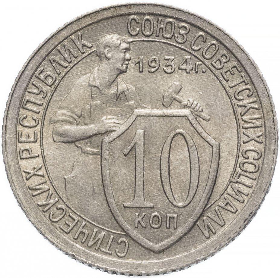 купить 10 копеек 1934 штемпельный блеск