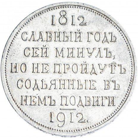 купить 1 рубль 1912 ЭБ в память 100-летия Отечественной войны 1812г., с экспертным заключением ГИМ