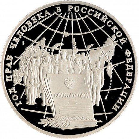 купить 3 рубля 1998 ММД Proof Год прав человека в Российской Федерации