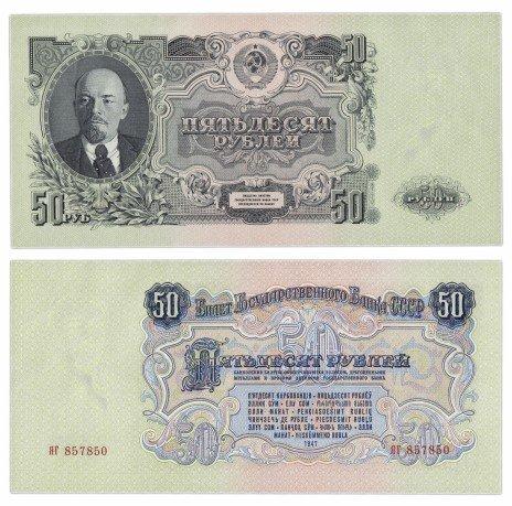 купить 50 рублей 1957 (15 лент в гербе) ПРЕСС