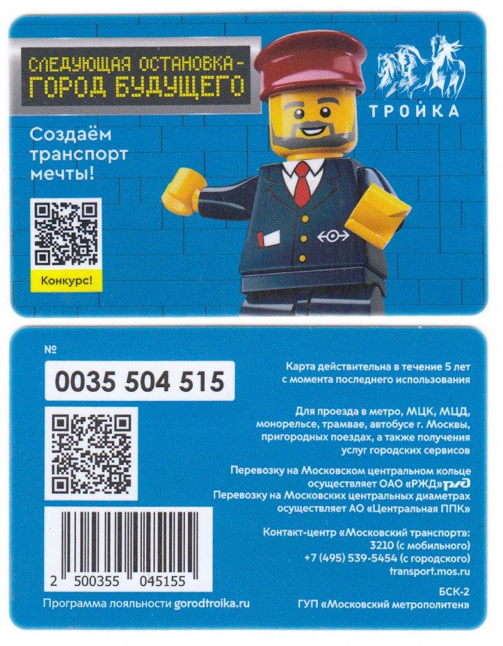 купить Транспортная карта Тройка / 2021 / «Создаём транспорт мечты!» / TCT-669