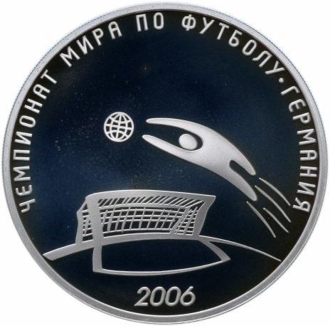 """купить 3 рубля 2006 СПМД Proof """"Чемпионат мира по футболу, Германия"""""""