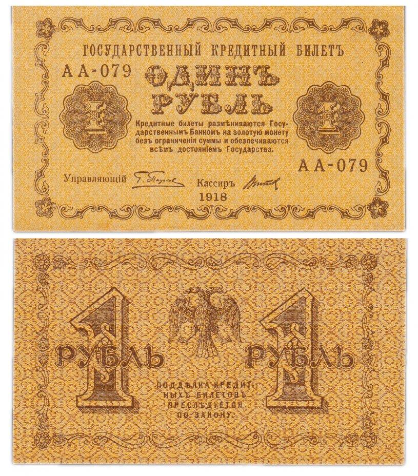 купить 1 рубль 1918 АА-079 кассир Титов