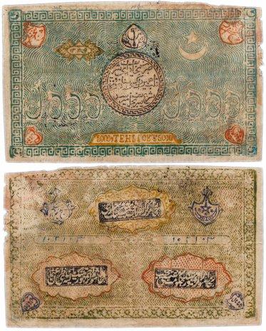 купить Бухарская Советская Народная Республика 5000 теньгов 1920 года