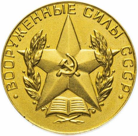"""купить Медаль """"За отличное окончание военного ВУЗа"""""""