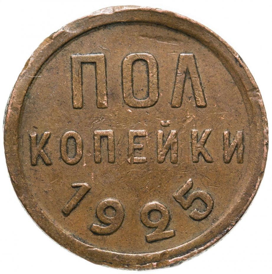 купить полкопейки 1925