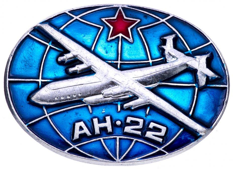 купить Значок Авиация СССР АН - 22   (Разновидность случайная )