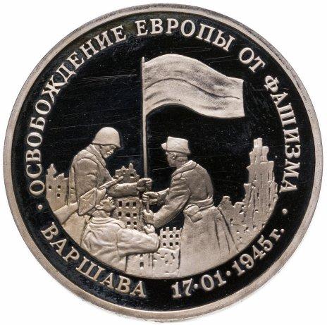 купить 3 рубля 1995 ЛМД Proof освобождение Европы от фашизма. Варшава