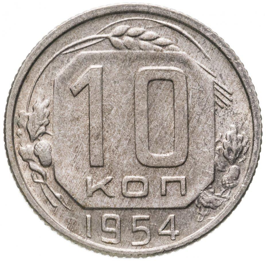 купить 10 копеек 1954