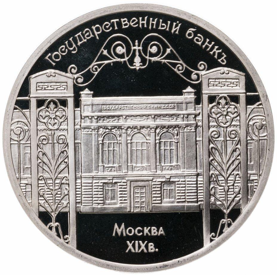"""купить 5 рублей 1991 Proof """"Здание Государственного банка в Москве"""""""