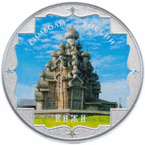 купить 3 рубля 2015 СПМД Proof Кижи Символы России (в специальном исполнении)