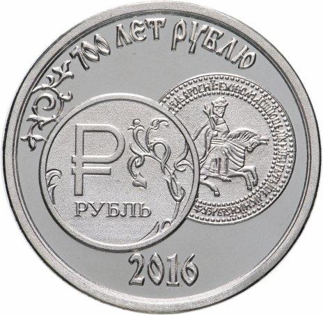 """купить Медаль """"700 лет российскому рублю"""" с сертификатом"""