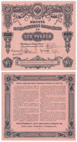 купить БГК Билет Государственного Казначейства 100 рублей 1915 директор Небольсин
