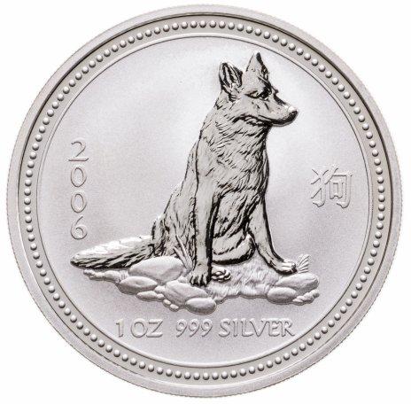 """купить Австралия 1 доллар 2006 """"Год собаки"""""""