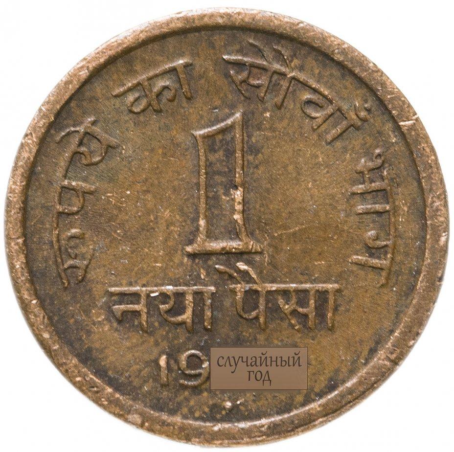 купить Индия 1новый пайс (naya paisa) 1957-1961, случайная дата и монетный двор
