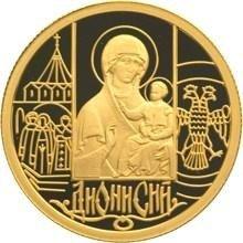 купить 50 рублей 2002 года ММД Дионисий Proof