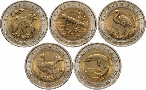 купить Набор из 5 монет  50 рублей 1993 Красная Книга 1993   Яркий штемпельный блеск