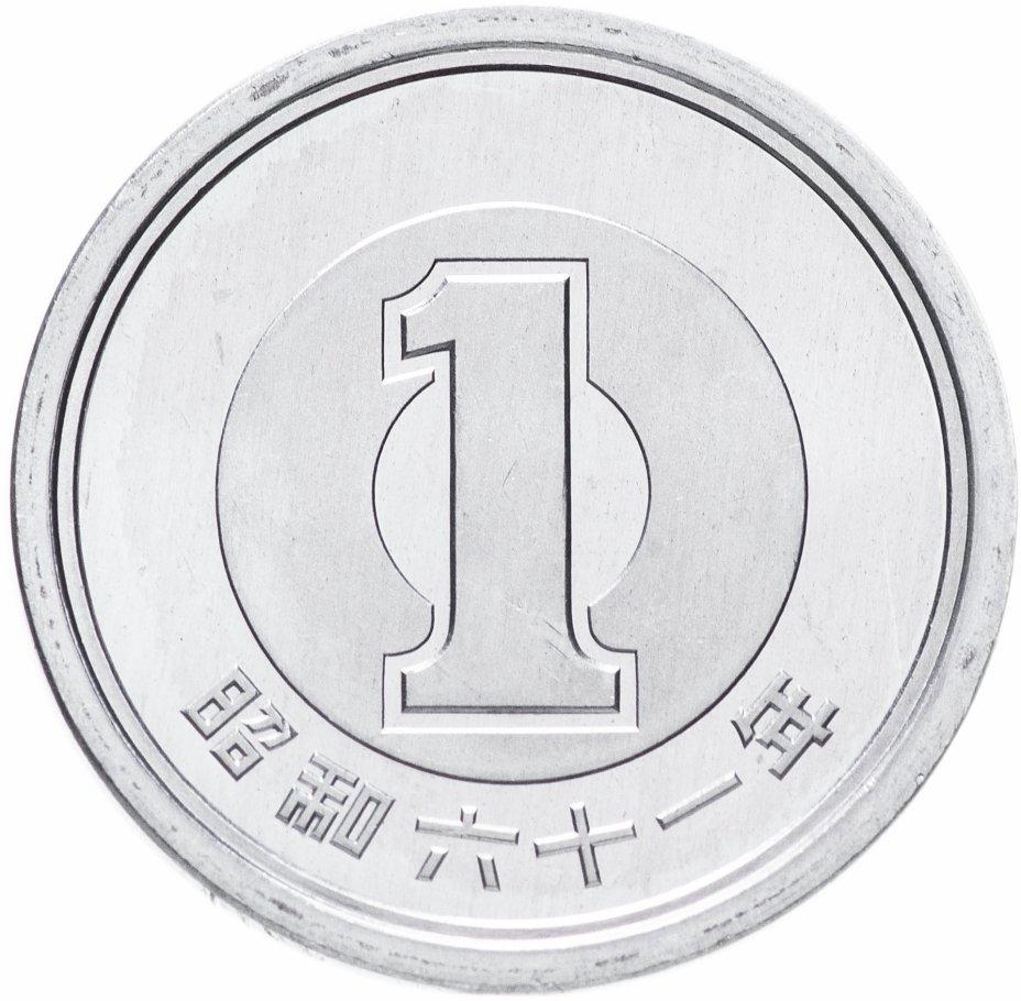 купить Япония 1 йена (yen) 1986