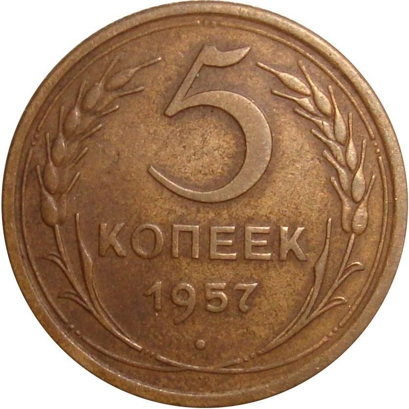 купить 5 копеек 1957 года штемпель 2.2