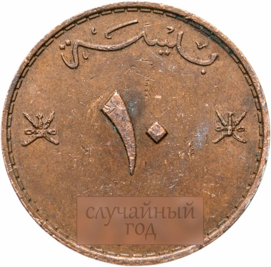 купить Оман 10 байз (baisa) 1975-1998, случайная дата
