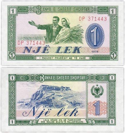 купить Албания 1 лек 1976 (Pick 40a)
