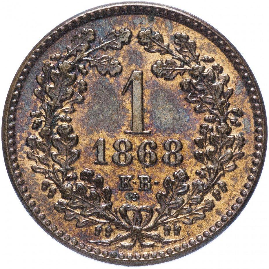 купить Австро-Венгрия 1 крейцер 1868 KB, монета для Венгрии