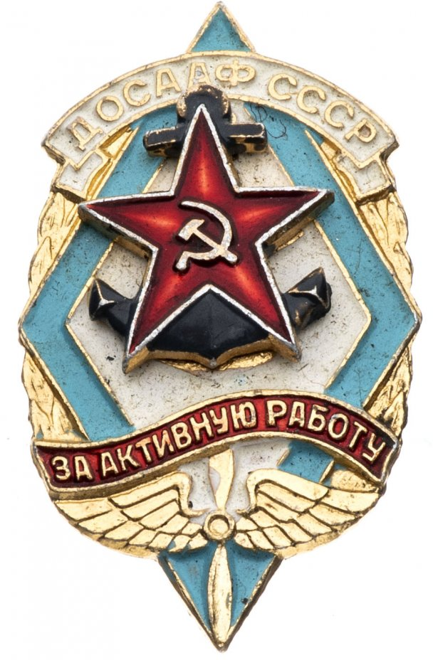купить Знак ДОСААФ СССР - За активную работу (Разновидность случайная )