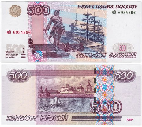 """купить 500 рублей 1997 (модификация 2004) тип литер Большая/маленькая, красивый номер """"Радар"""" 6934396 ПРЕСС"""