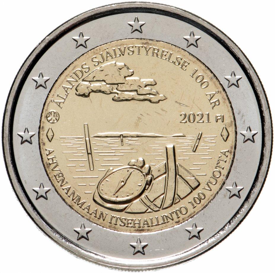 """купить Финляндия 2 евро (euro) 2021 """"100 лет самоуправлению в Аландском регионе"""""""
