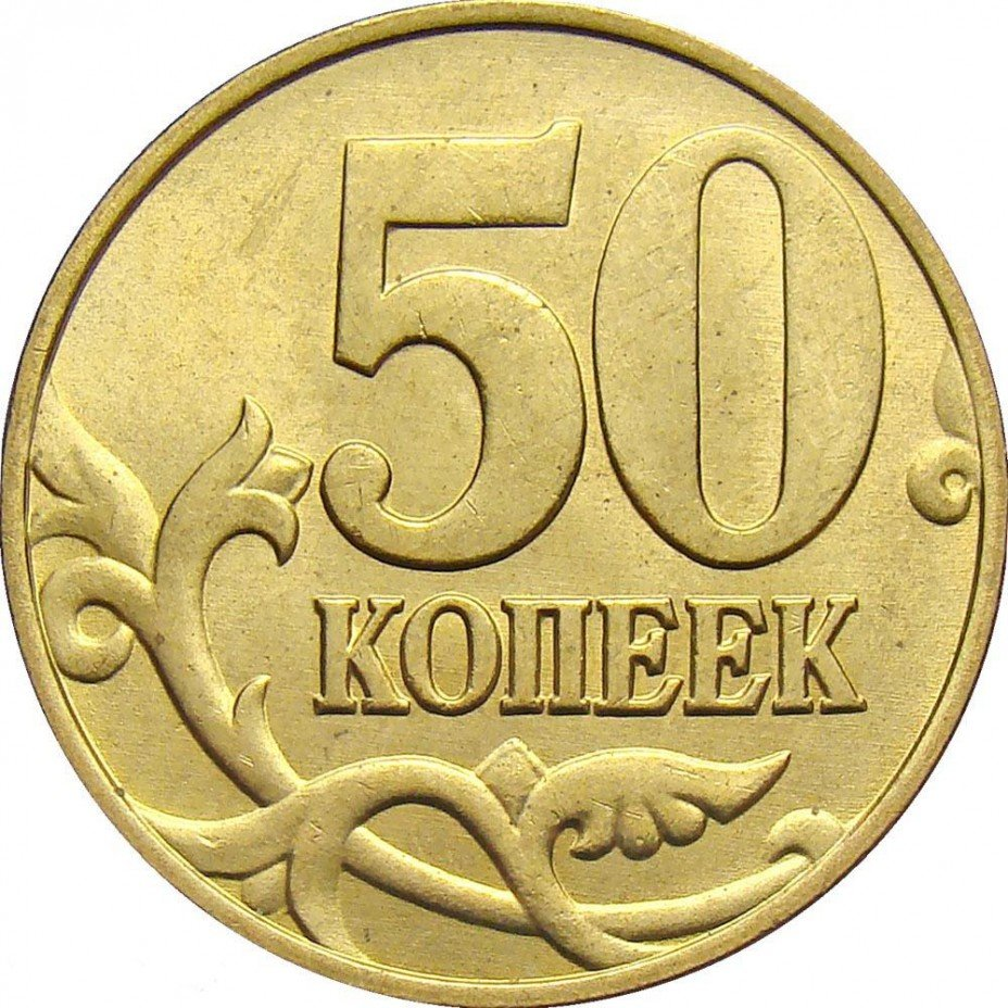 купить 50 копеек 2002 года М штемпель 1Е