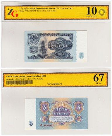 купить 5 рублей 1961 В5.3 по Засько, в слабе ZG GUNC 67 ПРЕСС