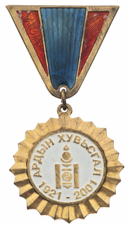 купить Монголия Медаль 80 лет Монгольской Народной Революции 1921 - 2001 г.