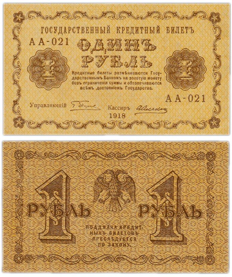 купить 1 рубль 1918 АА-021 кассир Алексеев ПРЕСС