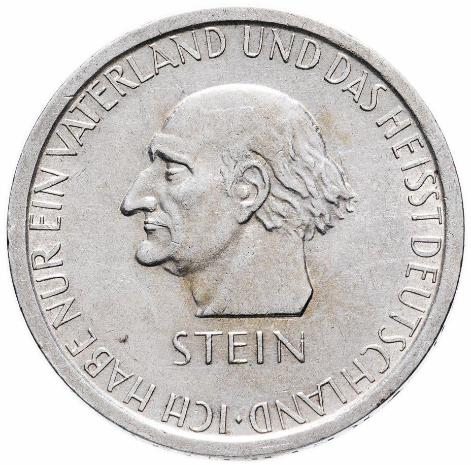 """купить Германия 3 рейхсмарки (reichsmark) 1931 """"100 лет со дня смерти Генриха фом Штейна"""""""