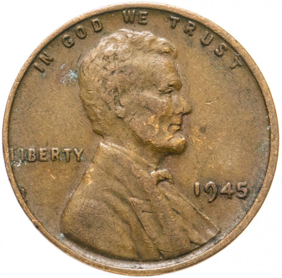 купить США 1 цент 1945 без обозначения монетного двора