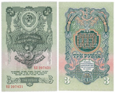 купить 3 рубля 1947 16 лент в гербе, тип литер Большая/Большая, 2-й тип шрифта, В47.3.5 по Засько