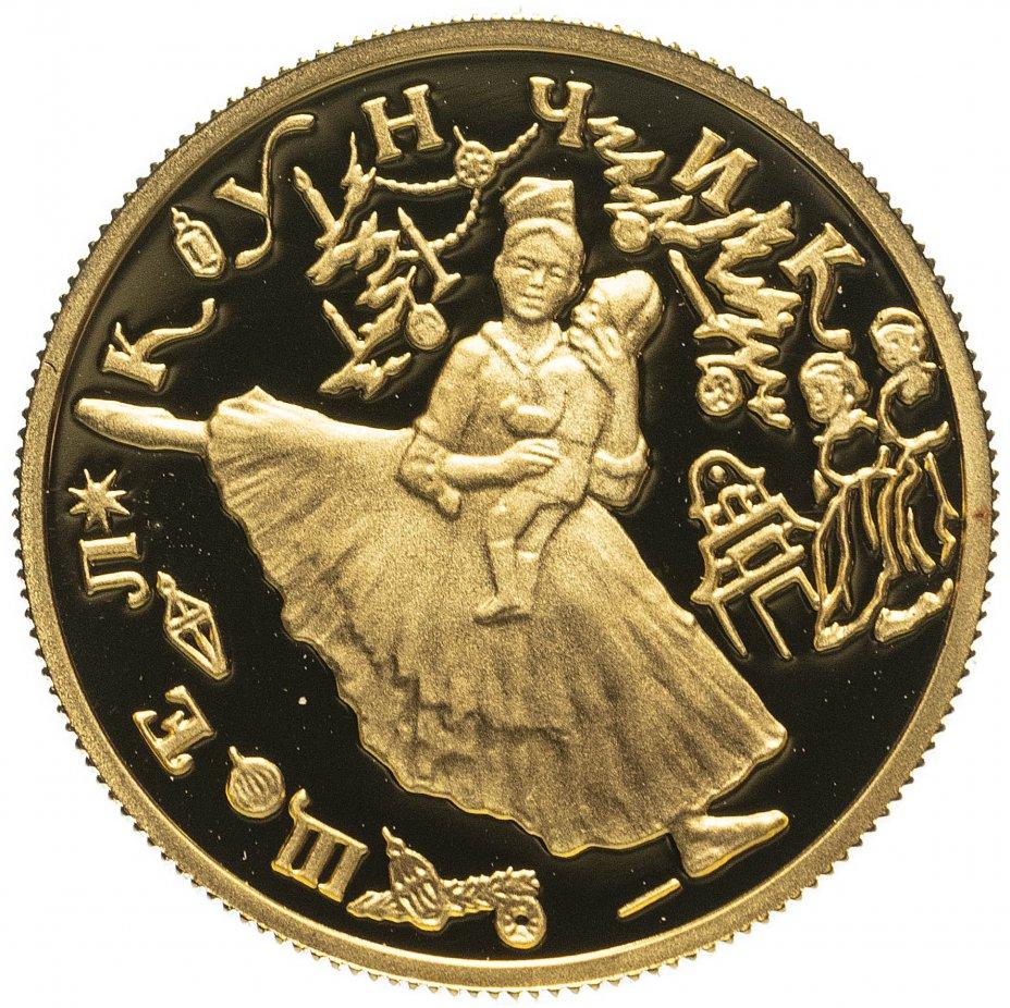 купить 25 рублей 1996 ММД Щелкунчик, золото
