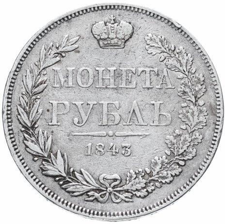 купить 1 рубль 1843 MW хвост веером, 7 звеньев