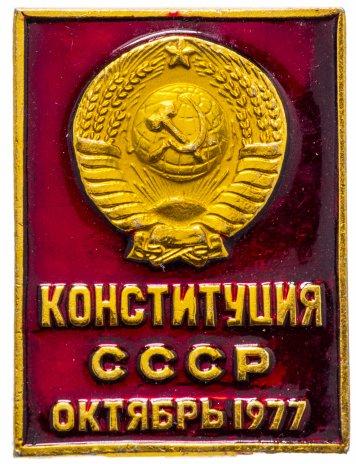 """купить Значок СССР 1977 г """"Конституция СССР"""", булавка"""
