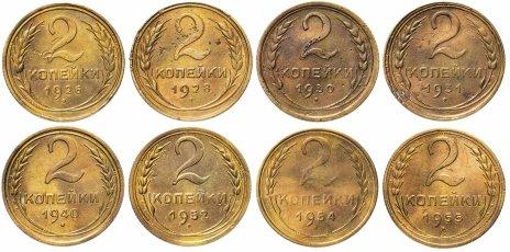 купить Набор монет 2 копейки 1926-1955 (8 монет)