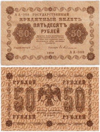 купить 50 рублей 1918 управляющий Пятаков, кассир Гейльман, Пензенская фабрика ГОЗНАК