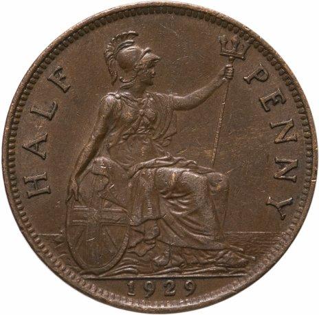 купить Великобритания 1/2 пенни (penny) 1929