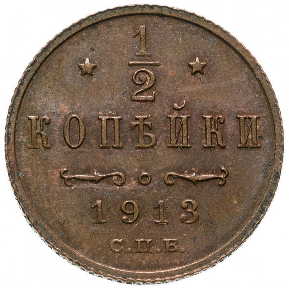 купить 1/2 копейки 1913 СПБ