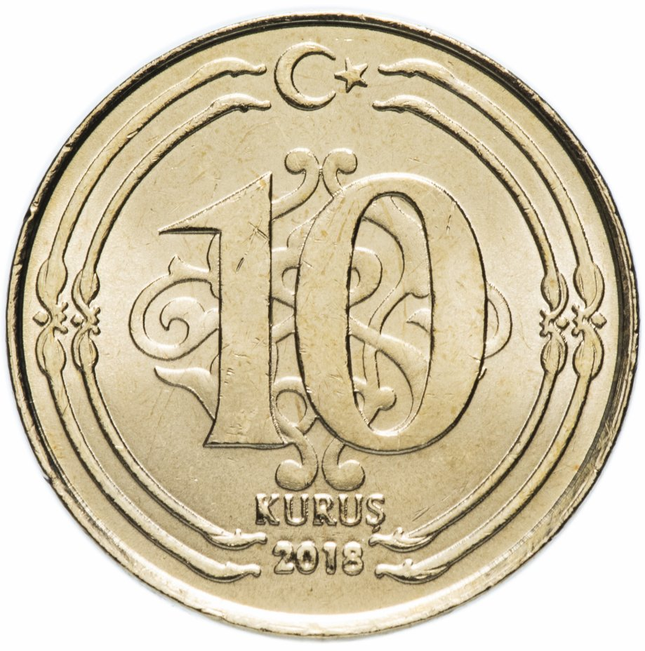купить Турция 10 курушей (kurus) 2018