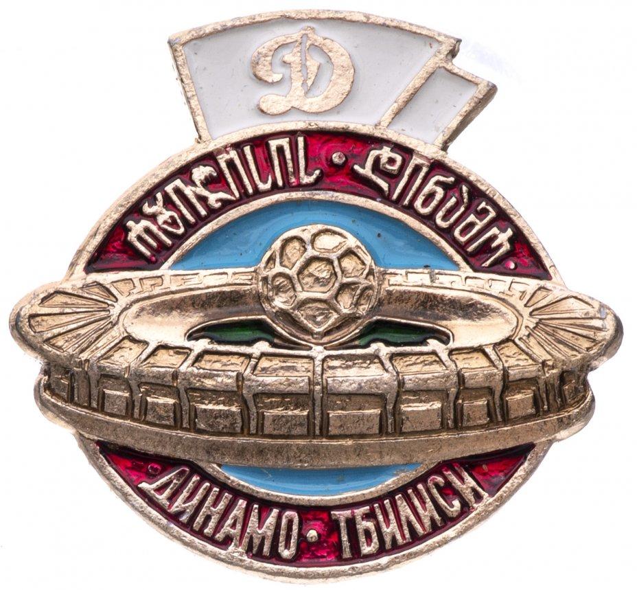 купить Значок СССР Футбол Динамо Тбилиси (Разновидность случайная )