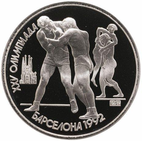 купить 1 рубль 1991  XXV Олимпийские игры 1992 года, Барселона борьба